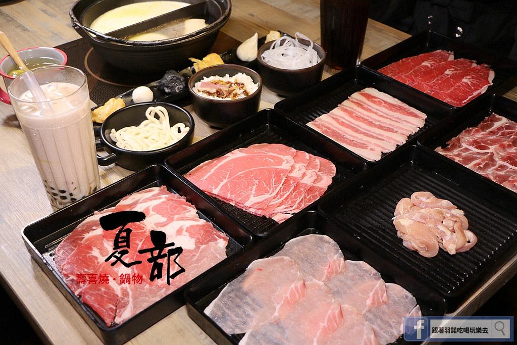 松山新開幕火鍋吃到飽『夏部Shabu壽喜燒-台北京華城店』051