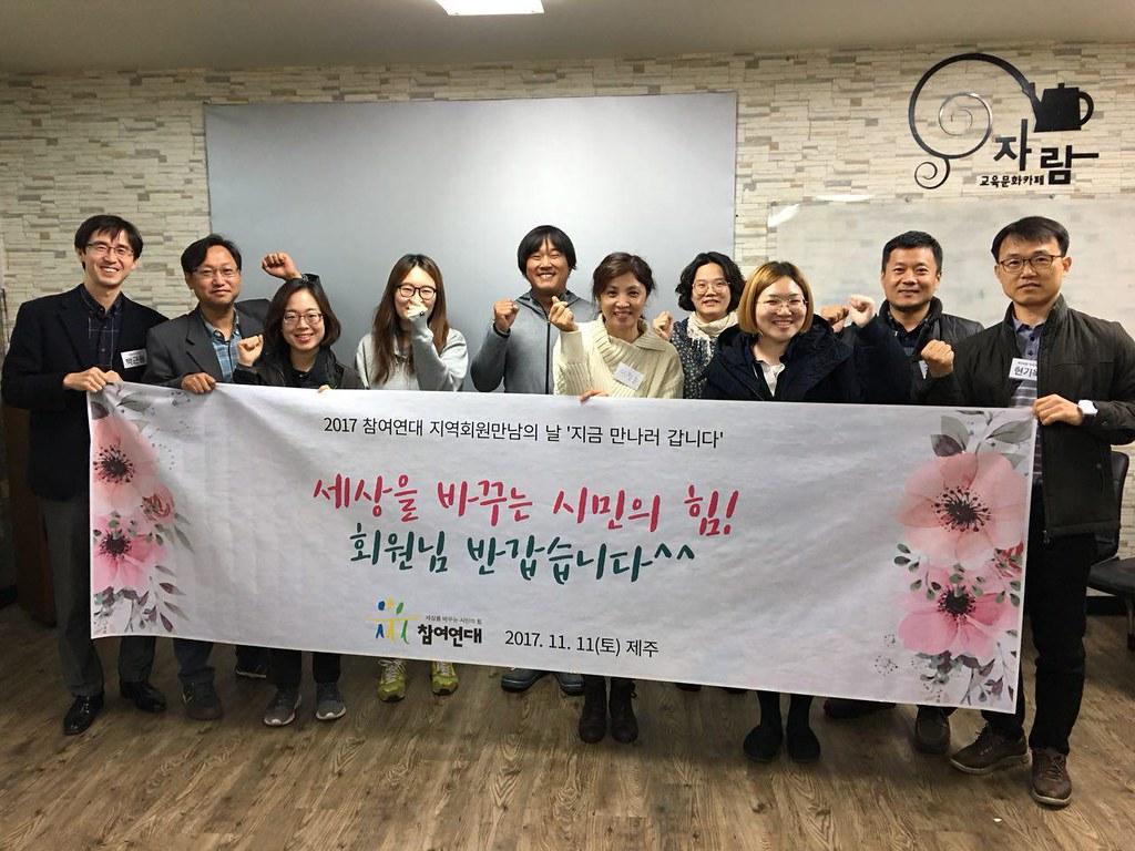 20171111_제주회원만남의날 (6)