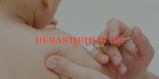 На Рівненщині нічим вакцинувати дітей
