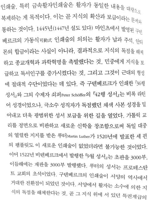 조선시대 책과 지식의 역사5