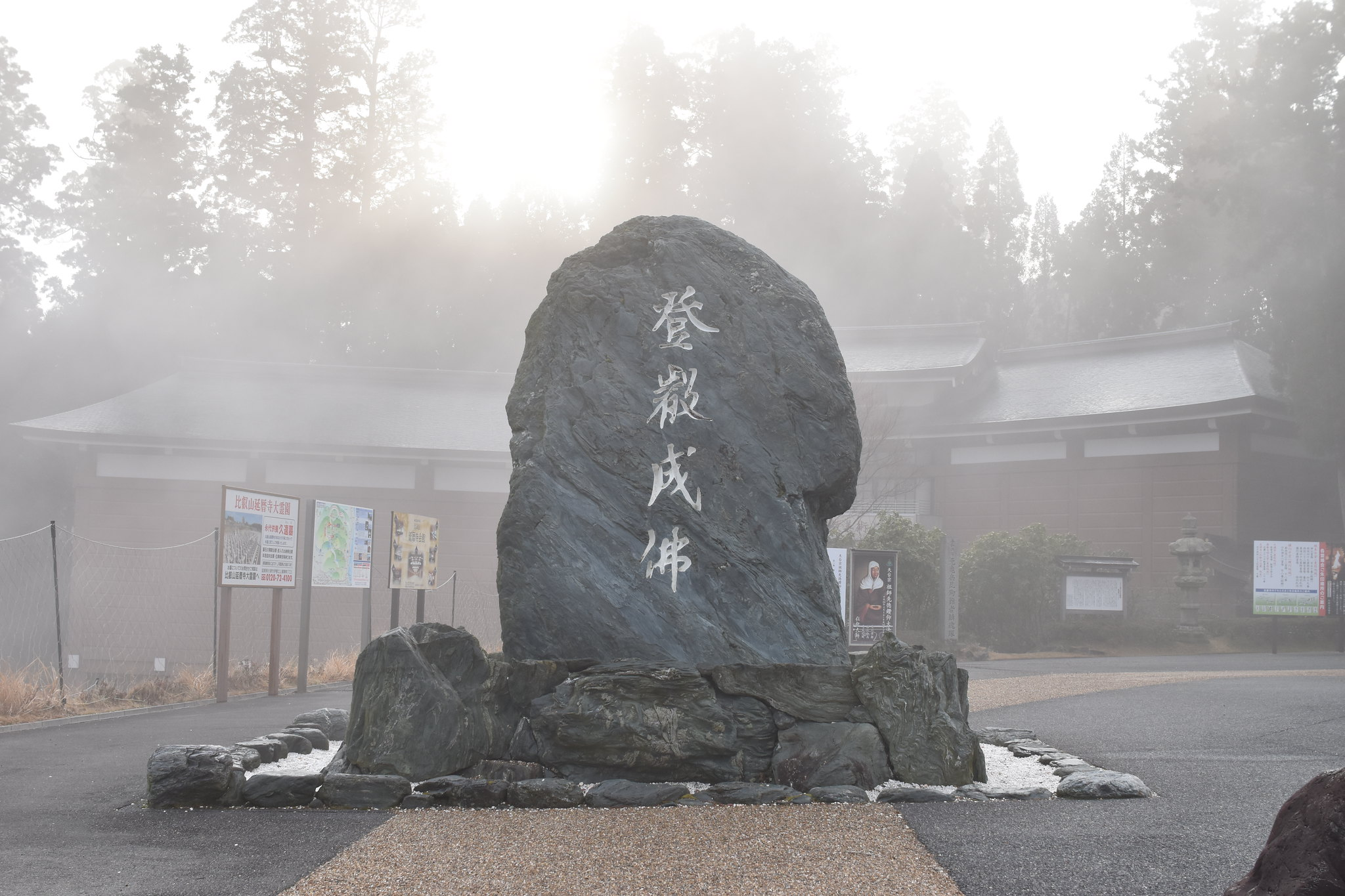 延暦寺(Enryakuji-temple)
