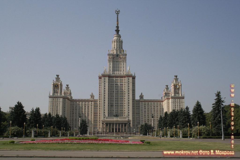 Фотографии Московский государственный университет имени М.В.Ломоносова