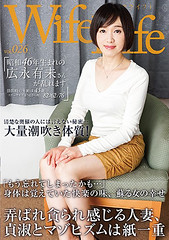 ELEG-026 WifeLife Vol.026 Yui Hirokuna Who Was Born In Showa 46 Is Disturbed Age At The Time Of Shooting Is 45 Years Three Sizes Are Sequentially Numbered From 82/62/76