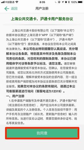 sptc_app01