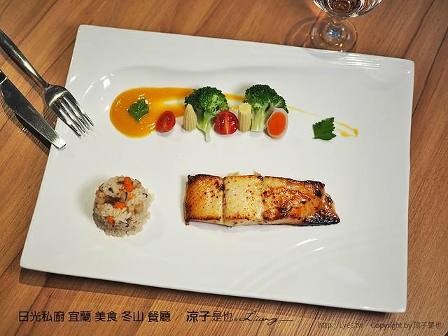 日光私廚 宜蘭 美食 冬山 餐廳 26