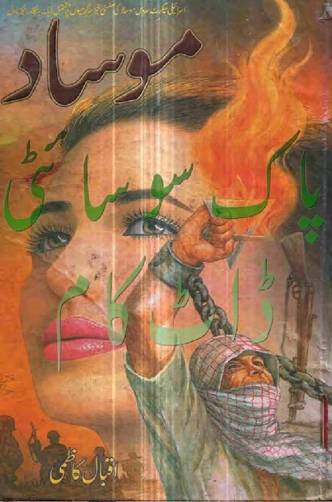 Mosad Complete Novel By Iqbal Kazmi