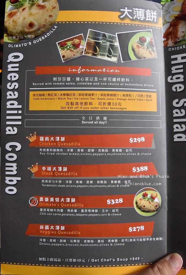 台中早午餐價位菜單奧樂美特10