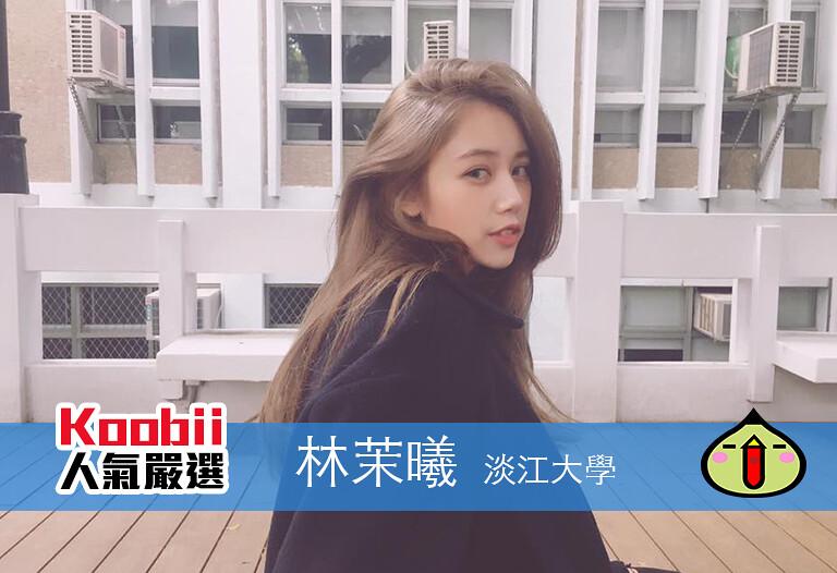 Koobii人氣嚴選245【淡江大學-林茉曦】-為著演員夢想前進的美麗女孩