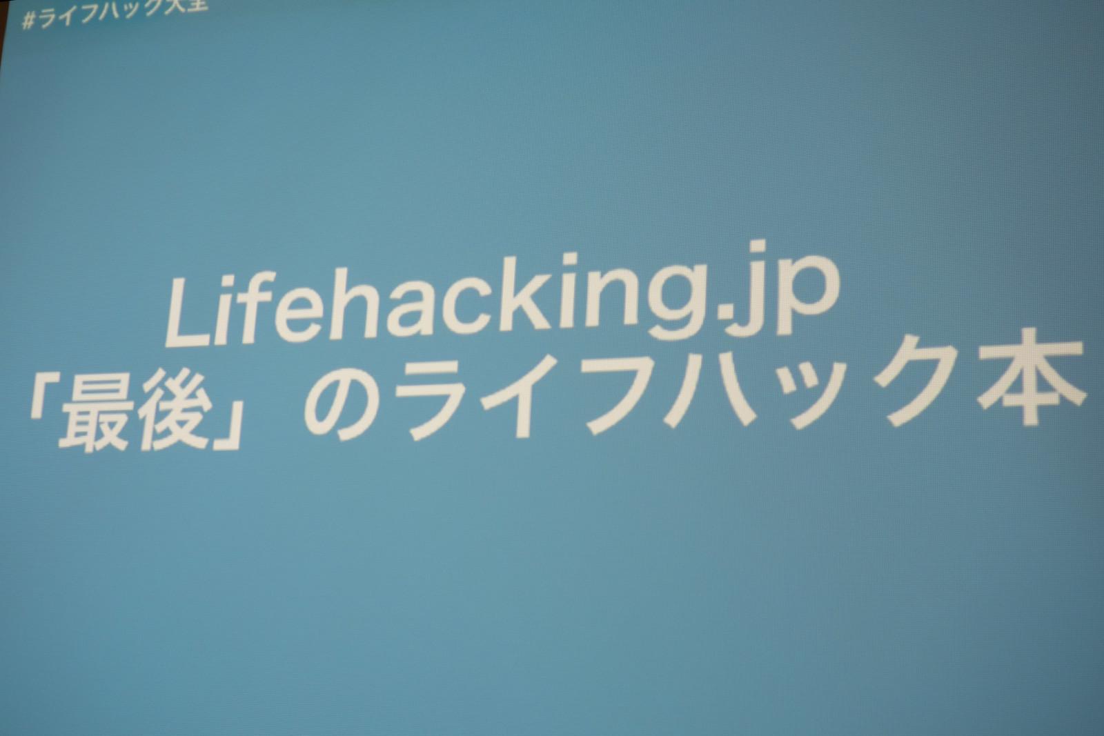 Lifehack_taizen-15