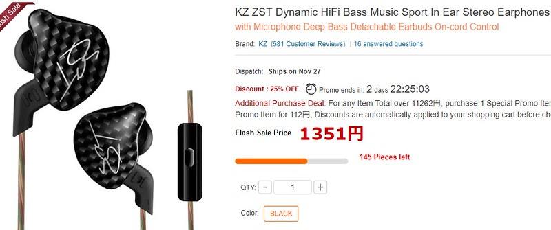 KZ ZST 現在価格