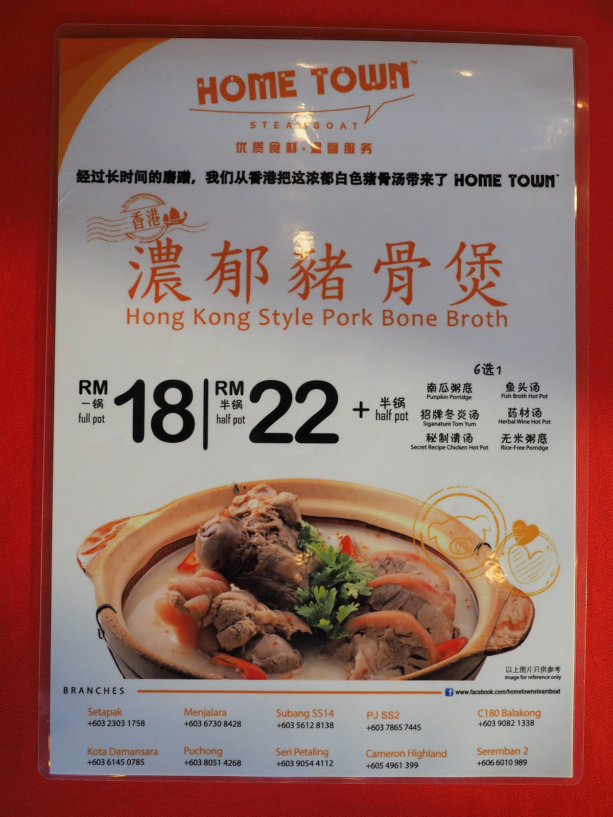 Hometown Steamboat SS2 好家乡火锅世家's Hong Kong Style Pork Bone Broth