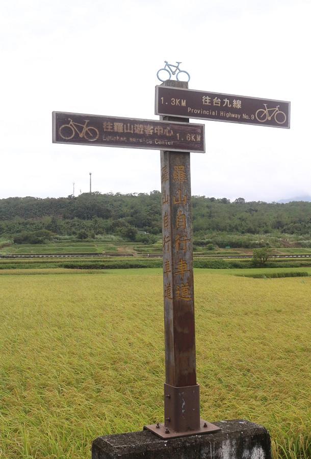 台東景點 羅山自行車道05