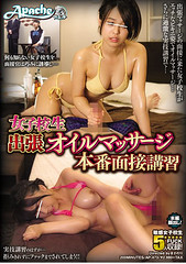 AP-473 Girls School Student Business Oil Massage Real Interview Course