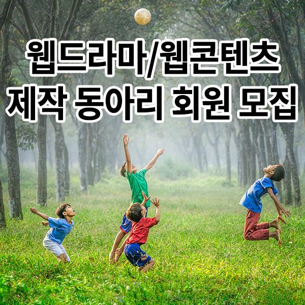 (마감) 웹드라마/웹콘텐츠 제작 동아리 회원 1기 모집