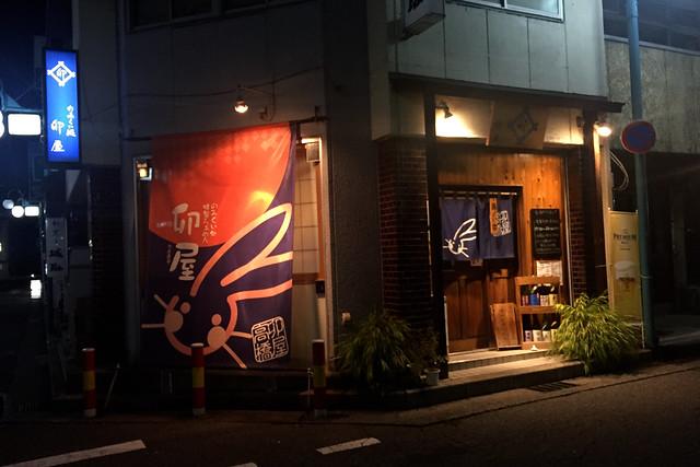 2泊3日で新潟・松本(5)〜「卯屋」で信州の味を堪能
