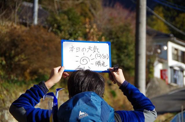 20161231_奥久慈男体山(Saku)_0004