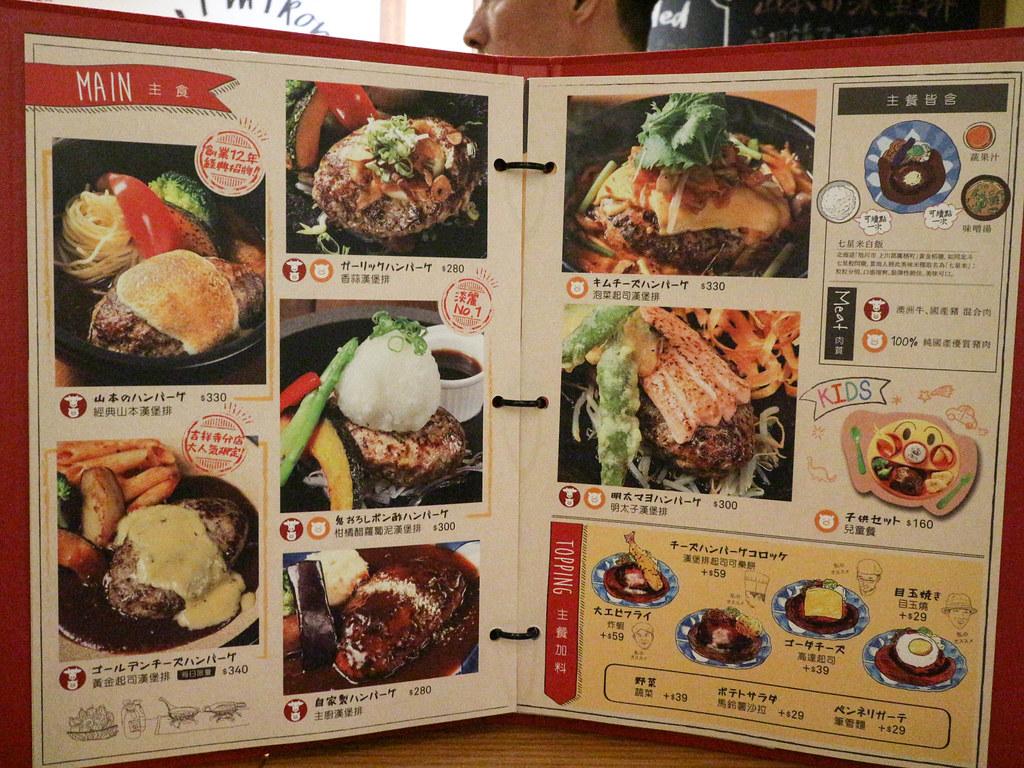 山本漢堡排 (5)