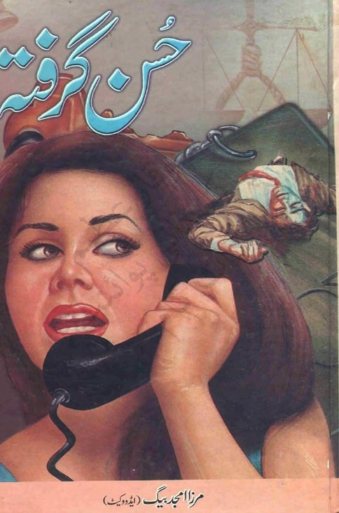 Husan Girifta  is a very well written complex script novel which depicts normal emotions and behaviour of human like love hate greed power and fear, writen by Mirza Amjad Baig , Mirza Amjad Baig is a very famous and popular specialy among female readers