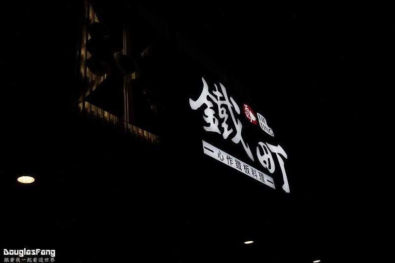 【食記】鐵町心作鐵板料理 (16)