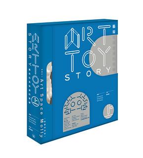 身為一個玩具人,您了解玩具嗎?!【Art Toy Story 上冊】ToySoul 限定登場!!隨書附贈超~超~精美大禮!!