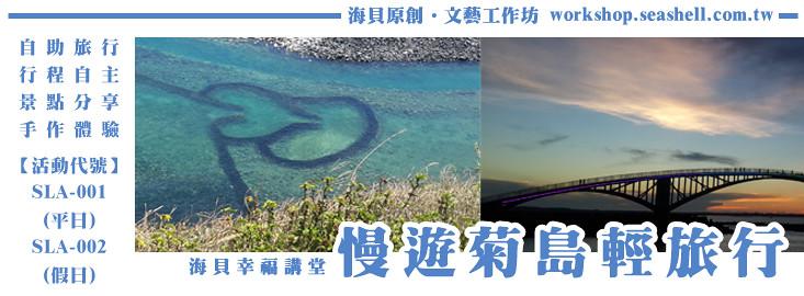 2018 慢遊菊島輕旅行 - banner