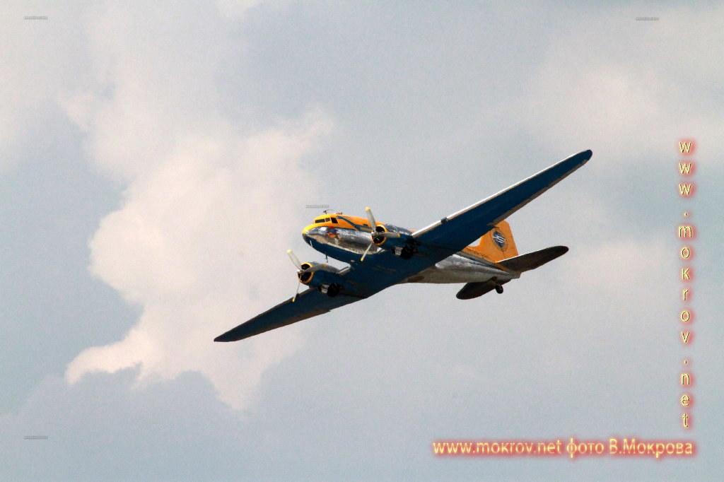 Дуглас С-47.