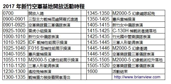 2017_airschedule