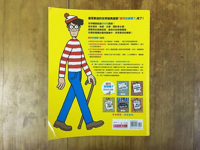封底@威利在哪裡5:驚奇魔法書 WHERE'S WALLY? THE WONDER BOOK