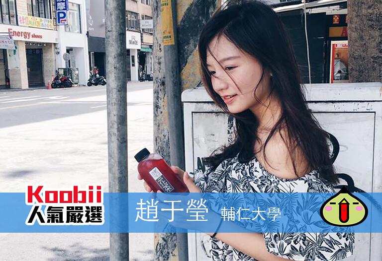 Koobii人氣嚴選246【輔仁大學-趙于瑩】-帶有著知性美的女孩