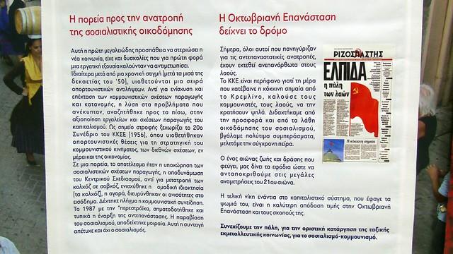 19_100_xronia_oktovriani_epanastasi_Lefkada
