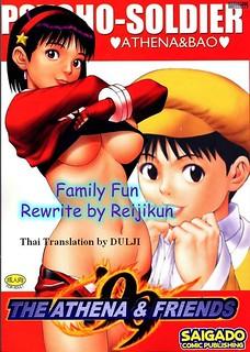 Family Fun [Thai ภาษาไทย] [Rewrite] [DULJI]