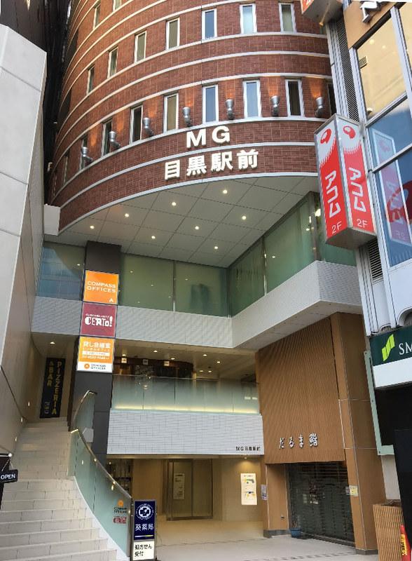 コンパスオフィス MG目黒駅前
