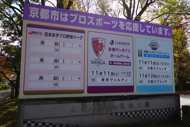 2017/11 J2第41節 京都vs東京V #02