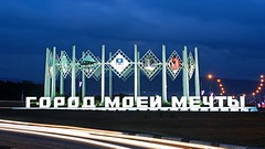 На курорте Черноморского побережья строят новый сквер