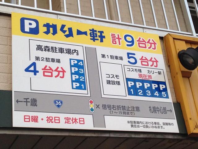 hokkaido-sapporo-curryken-parking-01