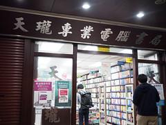 台湾の技術書専門店