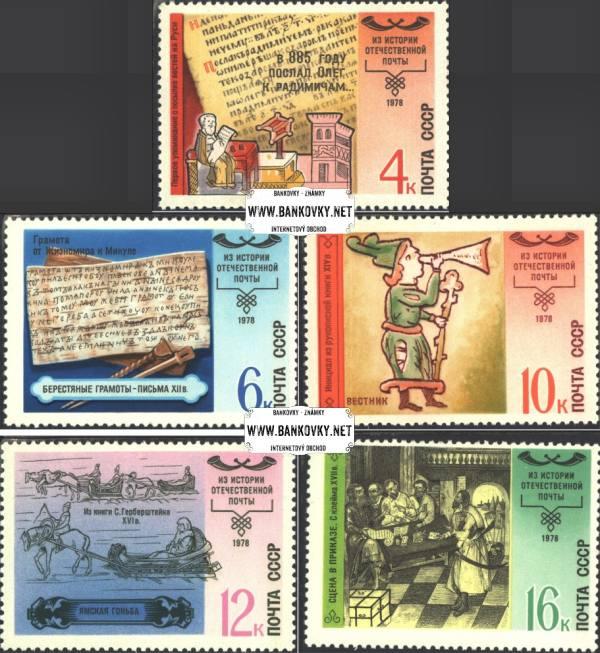 Známky ZSSR 1978 História pošty, nerazítkovaná séria