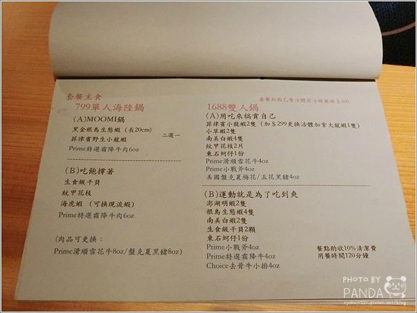 福叁鍋物 (8)
