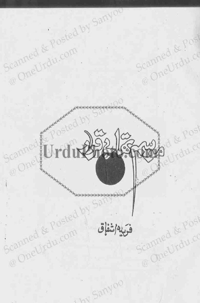 Mausam Tha Beqarar Complete Novel By Farida Ashfaq