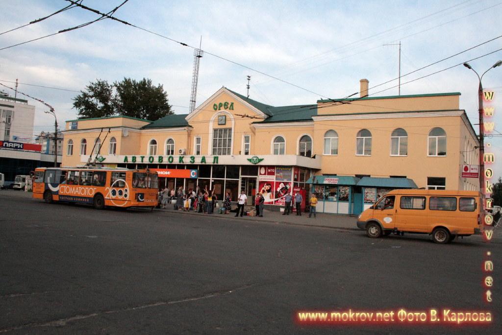 Автовокзал город Орел.
