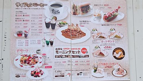 すなば珈琲鳥取駅前店②
