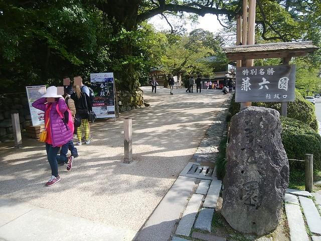 ishikawa-kanazawa-kenrokuen-garden-entrance-01