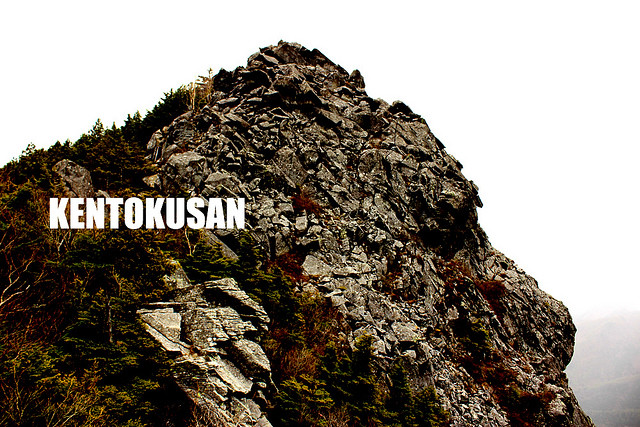 20111201_日帰り登山(乾徳山)
