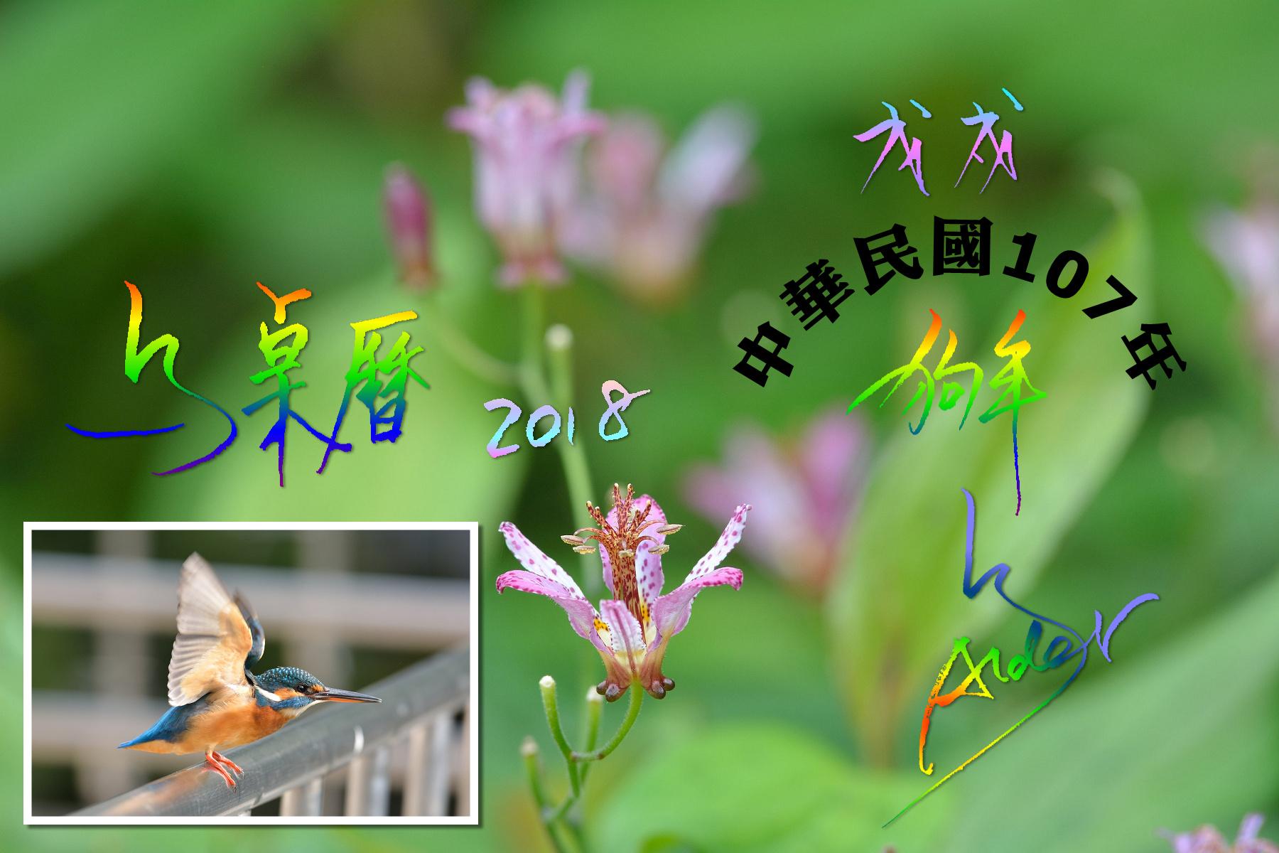 Calendar2018-002_00