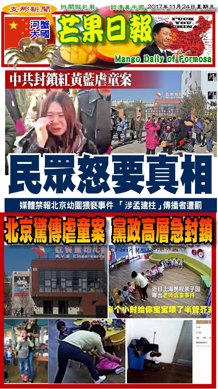 171124芒果日報--支那新聞--北京驚傳虐童案,黨政高層急封鎖