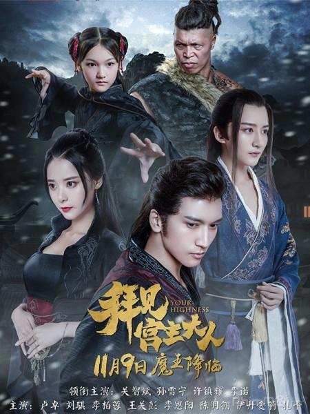 Bà Hoàng Phương Nam (Phần 1)