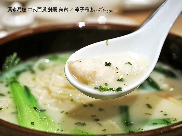 漢來湯包 中友百貨 餐廳 美食 9