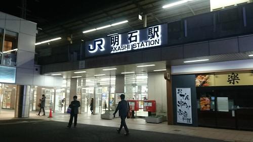 明石駅からのスタート