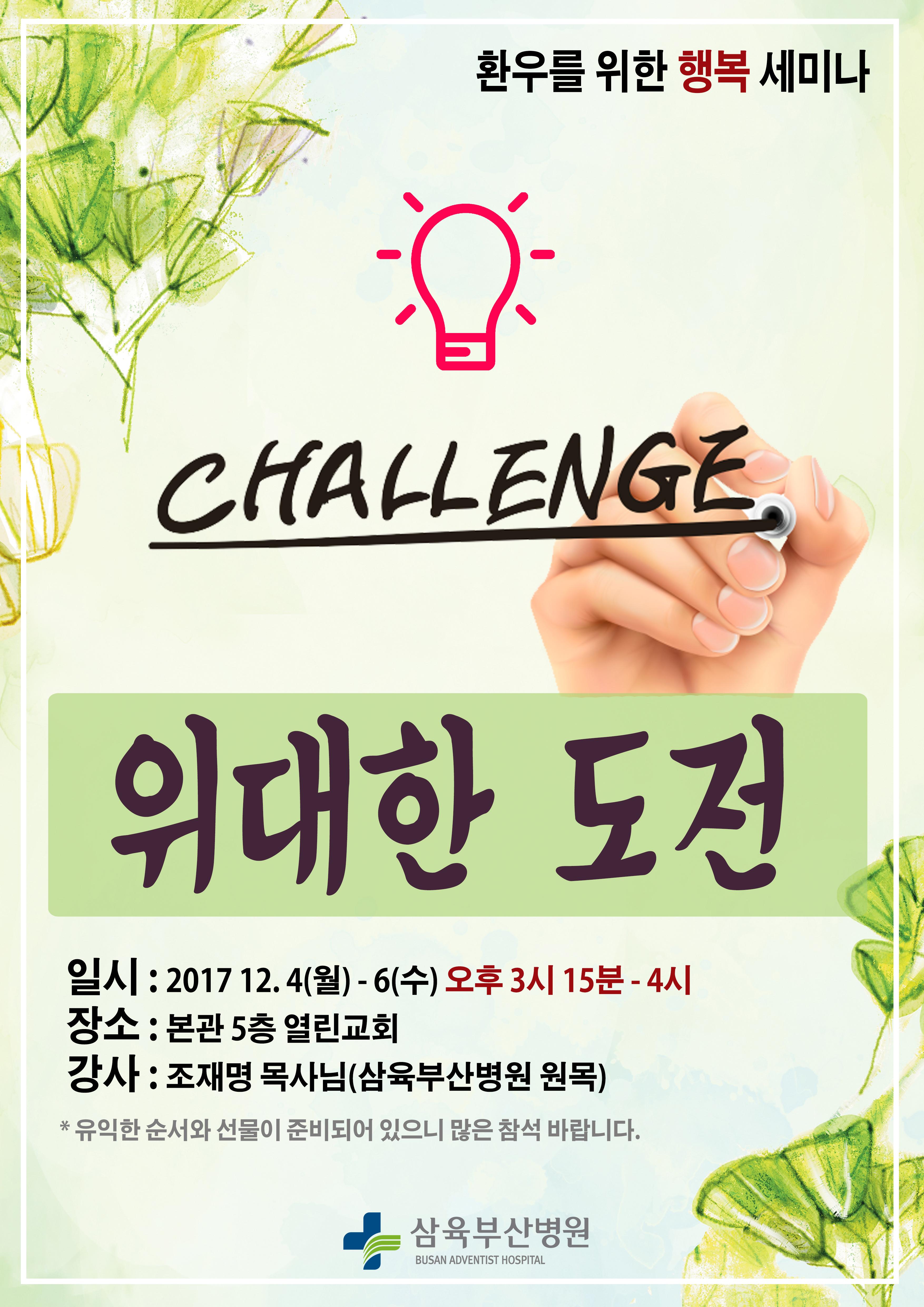 201712_환우전도회 포스터(조재명)