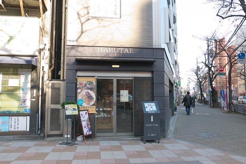 羽二重団子 日暮里駅前店